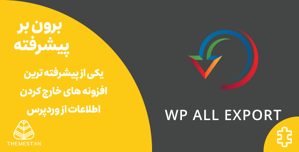 افزونه WP All Export Pro