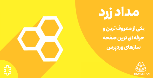 افزونه Yellow Pencil مداد زرد